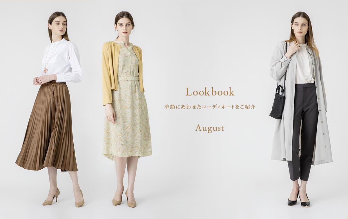 lookbook202108